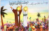 Idul Ghadir