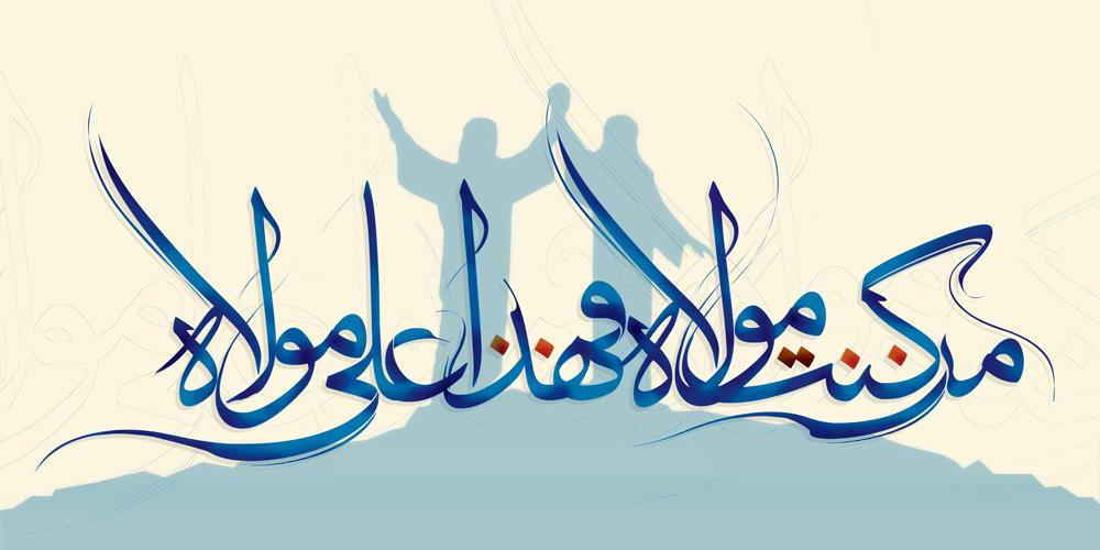 Doa Nudbah