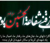 Ziarah Asyura: Ikrar Kecintaan pada Wilayatullah