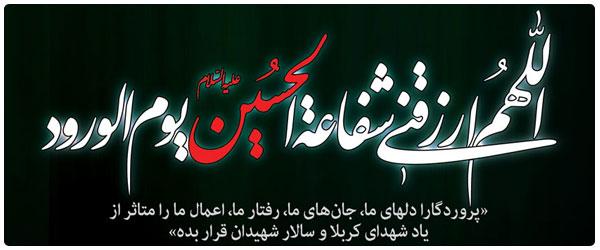 Ziarah Asyura : Ikrar Kecintaan Pada Wilayatullah