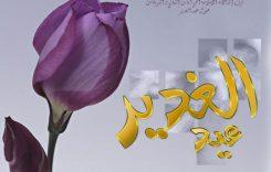 Kado Syair Hari Al-Ghadir
