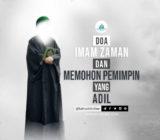 Doa, Imam Zaman, Adil