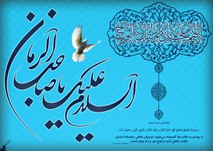 imam_zaman_by_bisimchi_graphic-d6a9q93