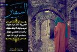Mengenal Muslim bin Aqil, Tumbal Kota Kufah