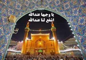 Syafaat Imam Husain as