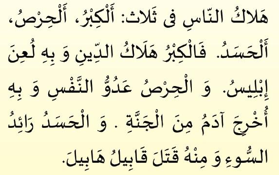 Hadis Pilihan Imam Hasan 1