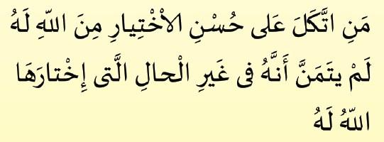 Hadis Pilihan Imam Hasan 4