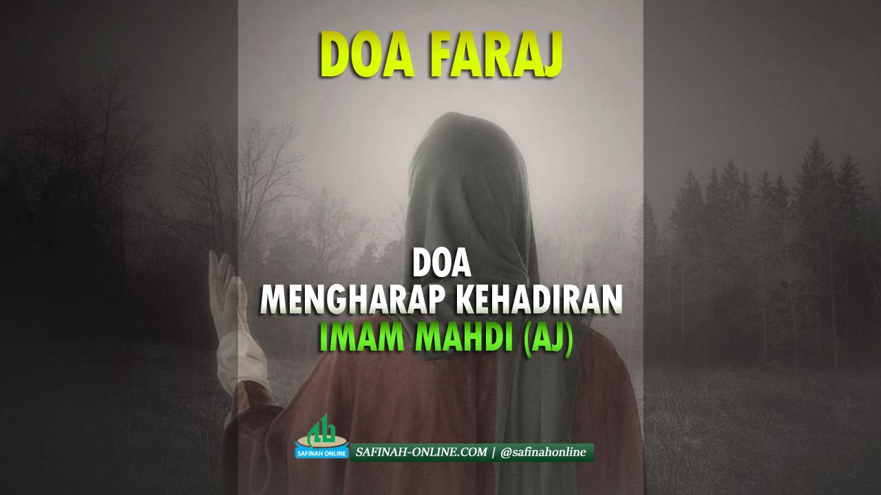 Doa Faraj, Doa Mengharap Kehadiran Imam Mahdi (aj)