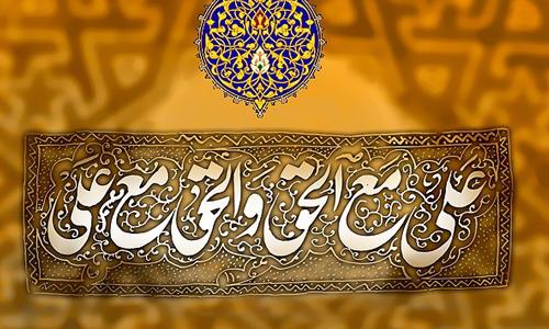 Ahlul Bait, Pengawal Umat