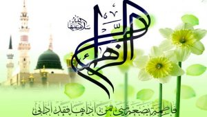 Gelar-gelar Siti Fatimah binti Muhammad
