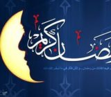 Amalan Bulan Ramadhan (Amalan Umum)