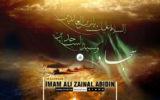 Keagungan, As-Sajjad, Imam Ali Zainal Abidin