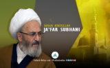 Sosok Ayatullah Ja'far Subhani