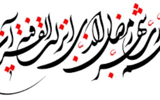 Doa Iftitah Ramadhan