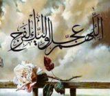 Doa Ma'rifat Imam Mahdi pada Zaman Kegaiban
