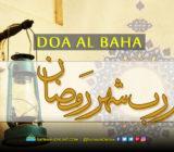 Doa Al Baha