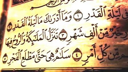 LailatulQadr, Malam Imam Zaman