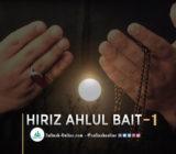 Hiriz Ahlul Bait (1)