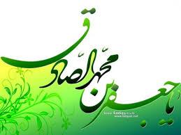Mengapa Imam Shadiq as Menolak Tawaran Khilafah? (1-2)