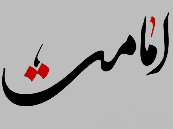 Imamah (2)