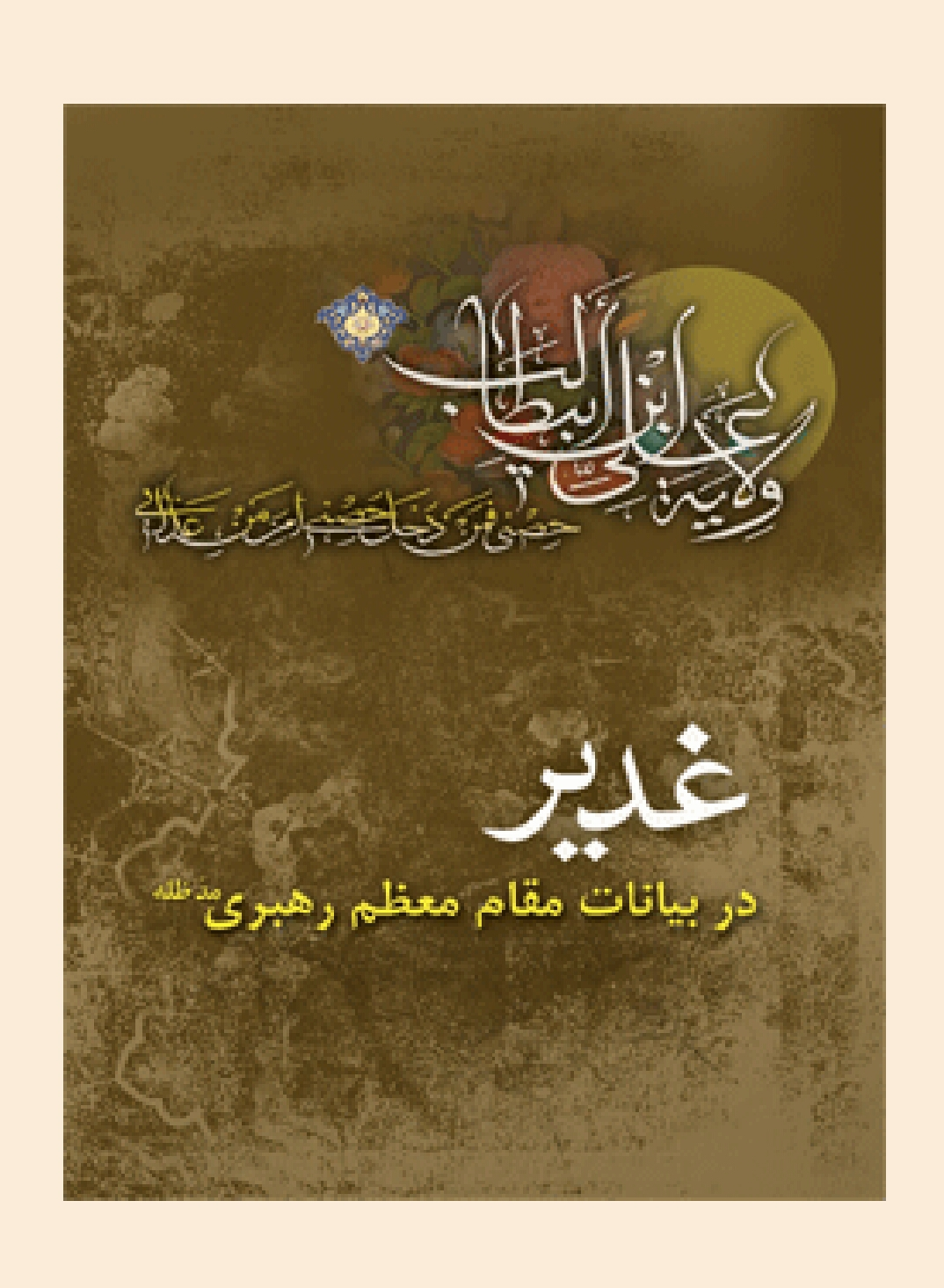 Makna Al-Ghadir dalam Penjelasan Imam Khamenei