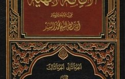 Imamah (3)