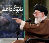 Pidato Imam Khamenei 23/11/2017: Cinta Ahlulbait Nabi as Sebagai Poros Persatuan Islam (2)
