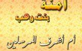 Mengenang Siti Aminah, Ibunda Nabi saw. (2)