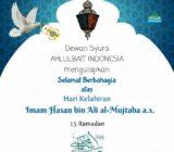 Selamat Berbahagia di Hari Kelahiran Imam Hasan al-Mujtaba a.s.