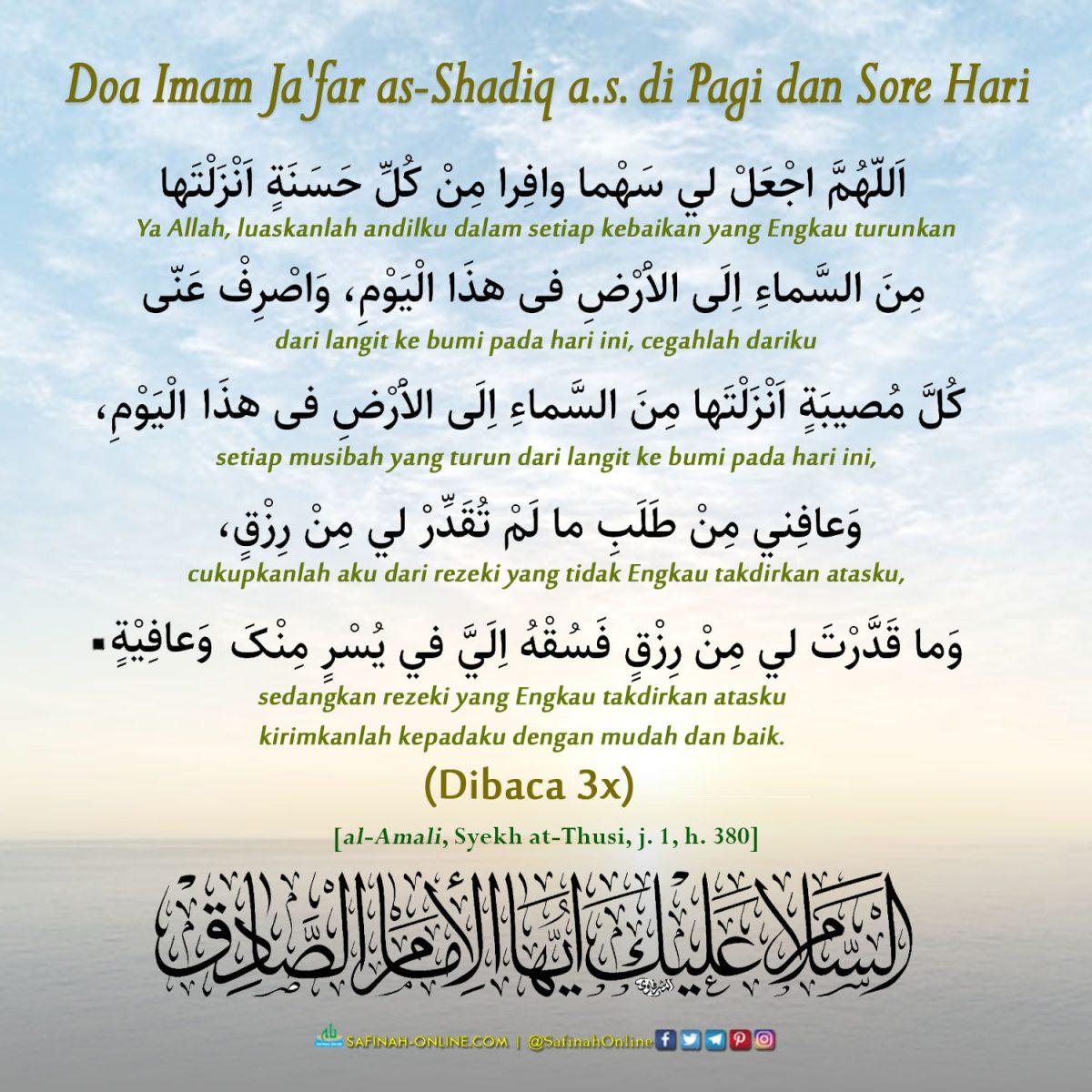 doa imam ja far as shadiq as di pagi dan sore hari safinah online