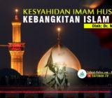 Video: Kesyahidan Imam Husain untuk Kebangkitan Islam