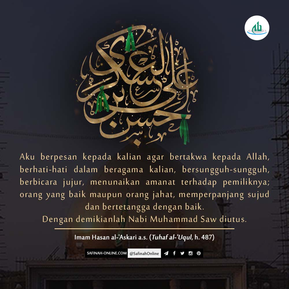 Pesan Imam, Amanat, Jujur, Imam Hasan al-Askari