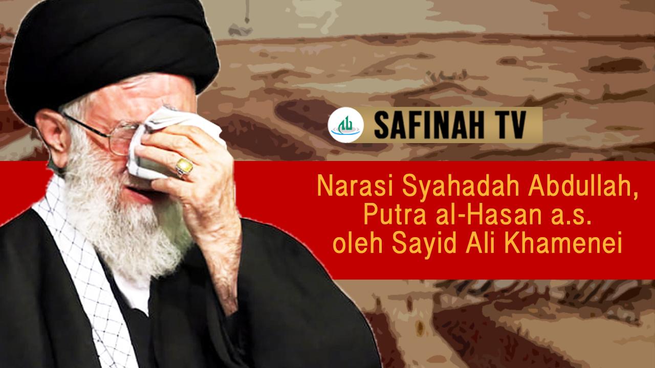 VIDEO: Narasi Syahadah Abdullah, Putra al-Hasan a.s. oleh Sayid Ali Khamenei