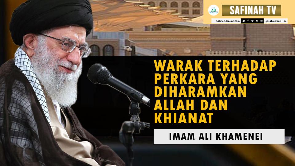 VIDEO: Warak terhadap Perkara yang Diharamkan Allah dan Khianat – Imam Ali Khamenei